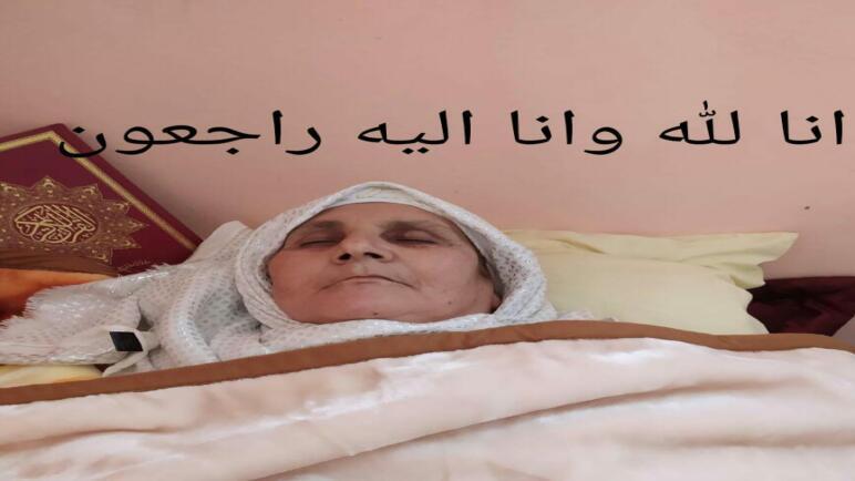 تعزية ومواساة في وفاة السيدة فاطنة الزكاري.