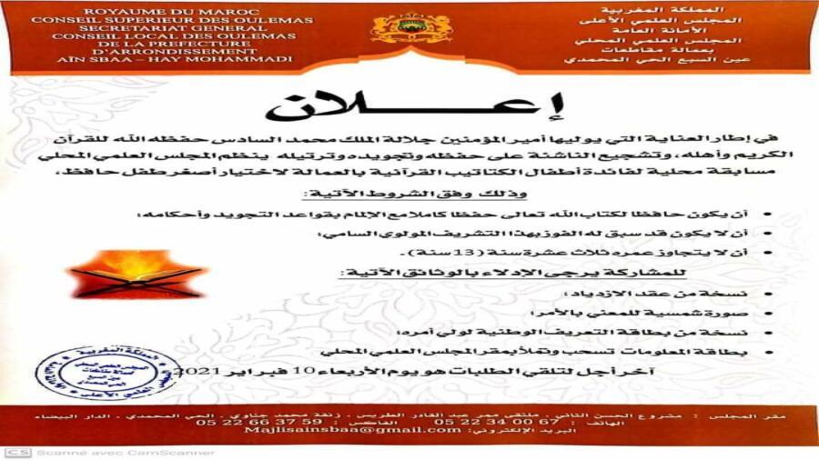 مسابقة القرآن الكريم برسم الموسم 2021م/ 1442هـ