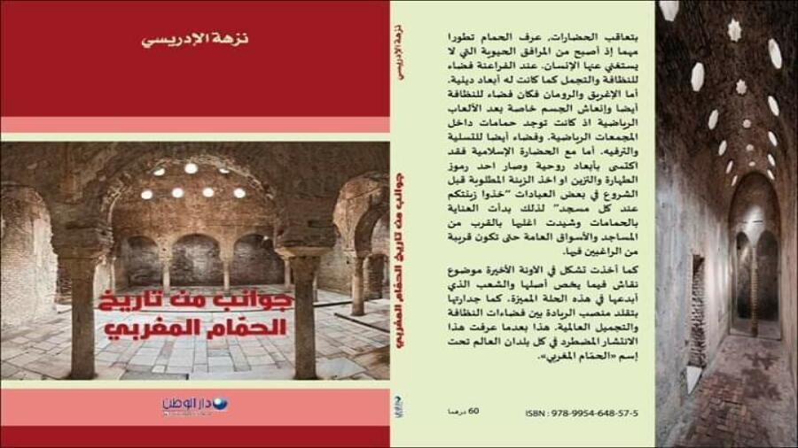 إصدار جديد ومميز من دار الوطن جوانب من تاريخ الحمّام المغربي