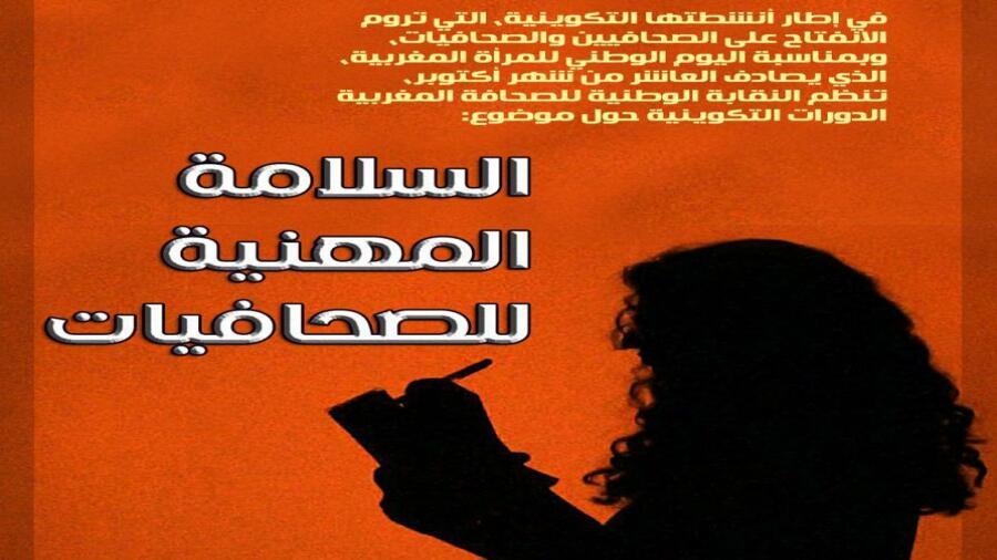 النقابة الوطنية للصحافة المغربية تنظم دورات تكوينية لفائدة 150 صحافية