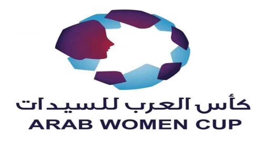بمشاركة 7 منتخبات مصر تستضيف النسخة الثالثة من كأس العرب للسيدات