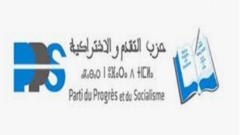 بيان صحفي حول اجتماع المكتب السياسي لحزب التقدم والاشتراكية ليوم امس الأربعاء 22 شتنبر 2021