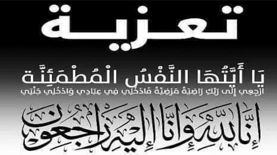 تعزية في وفاة ابنة عم مدير جريدة اخبار الشعب و أخت ابن العم السيد كبير شويبة