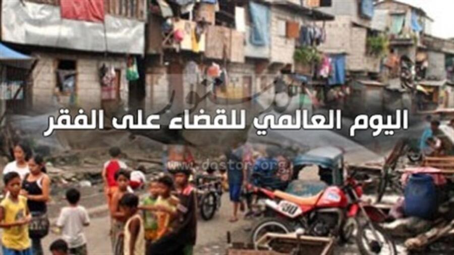 بمناسبة اليوم العالمي للقضاء على الفقر 17 أكتوبر 2019 تقرير حول الفقر بالمغرب تخلده الأمم المتحدة