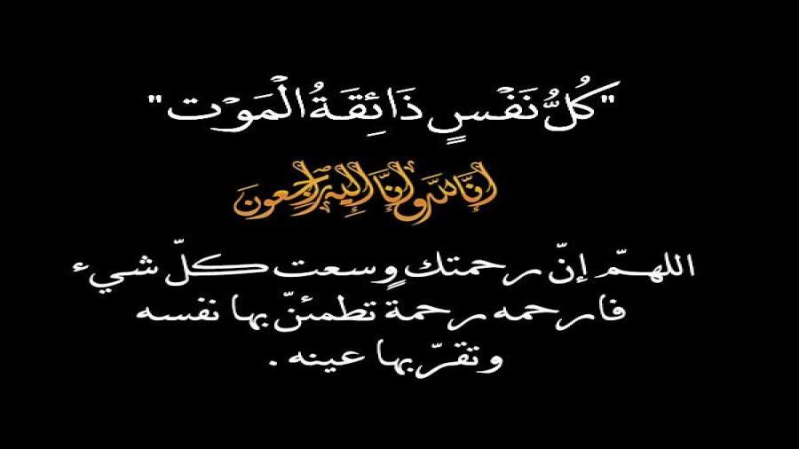 تعزية في وفاة والد الإخوة عمرو