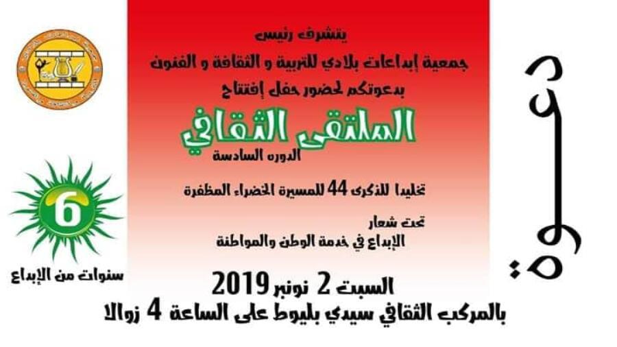 بمناسبة الذكرى 44 لمسيرة الخضراء جمعية ابداعات بلادي للتربية والثقافة والفنون تنظم الملتقى الثقافي السادس