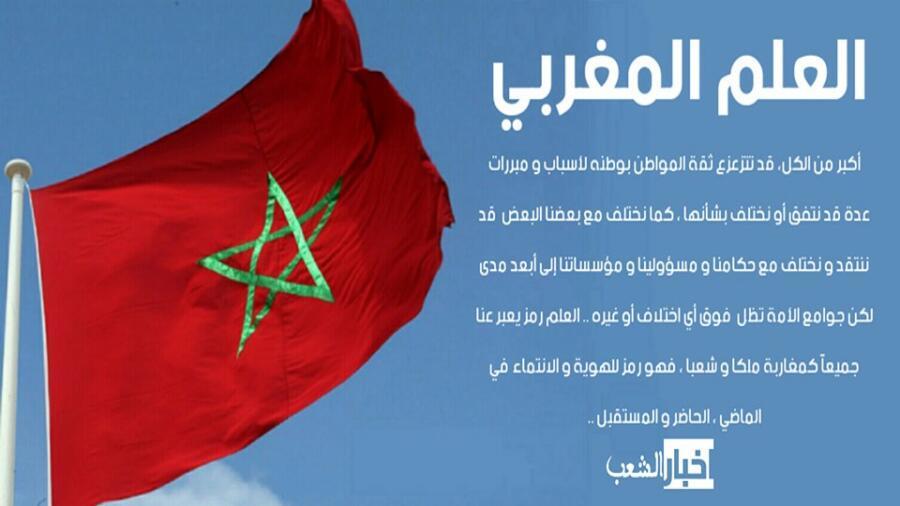 بيان تنديدي دفاعا عن العلم الوطني