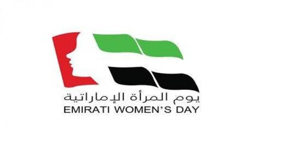 فى يوم المرأة الإماراتية