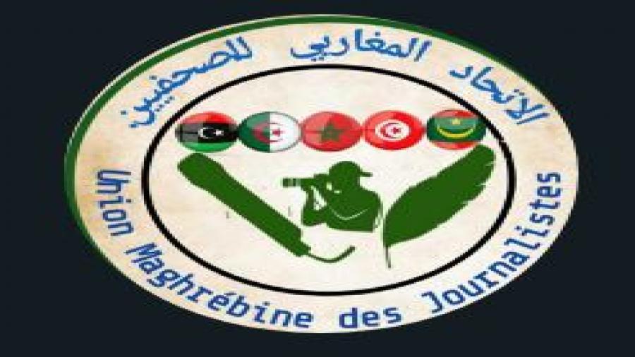 الاتحاد المغاربى للصحفيين يعلن تضامنه مع الصحفيين الليبيين