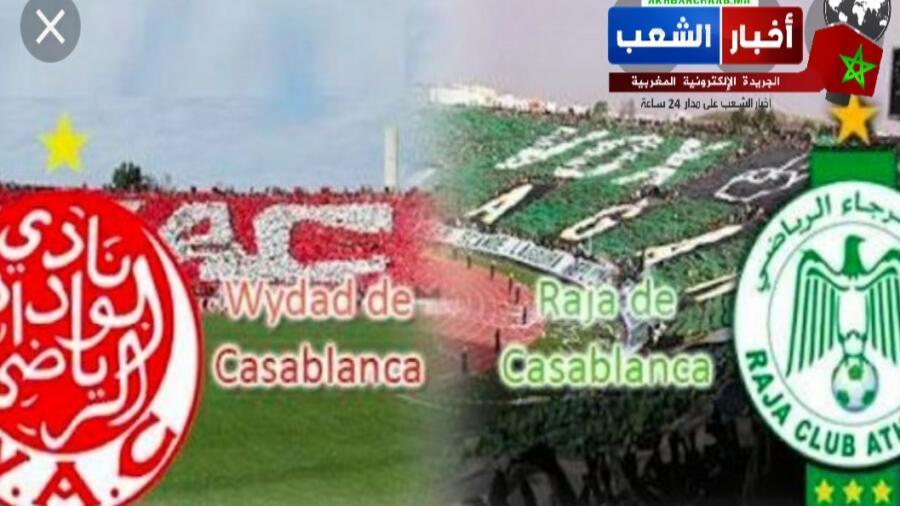 الإتحاد العربي لكرة القدم يحدد موعد ديربي البيضاء