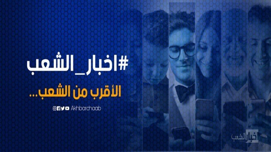 جريدة أخبار الشعب في خدمة الصحافة.