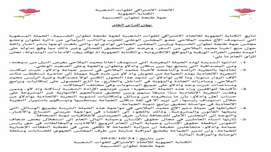 الاتحاد الاشتراكي للقوات الشعبية الكتابة الجهوية جهة طنجة تطوان الحسيمة بيان للرأي العام