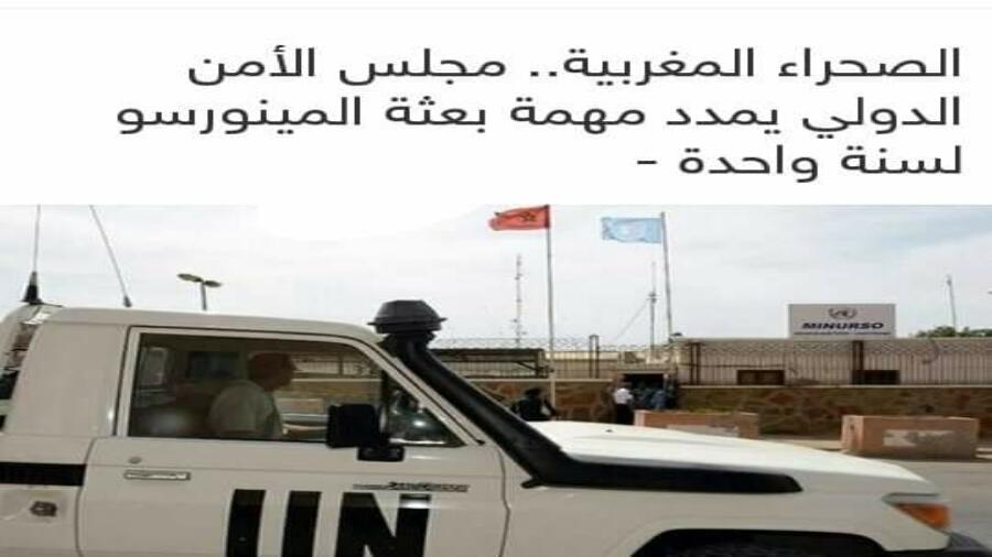 """مدد مجلس الأمن التابع للأمم المتحدة، اليوم الأربعاء 30 أكتوبر، مهمة بعثة """"المينورسو"""" لسنة واحدة، مكرسا، مرة أخرى، أولوية مبادرة الحكم الذاتي التي تقدم بها المغرب كحل للنزاع المفتعل حول الصحراء المغربية."""