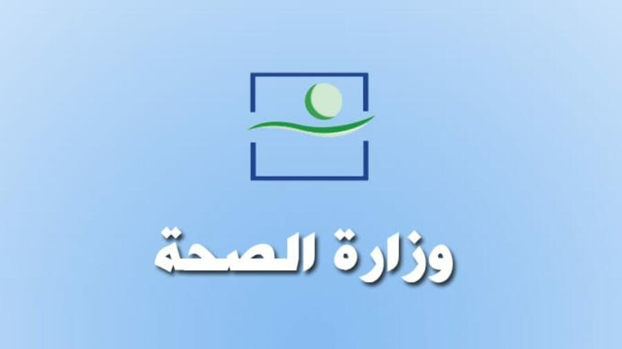 وزارة الصحة: المغرب بحاجة إلى 12 ألف طبيب و50 ألف ممرض