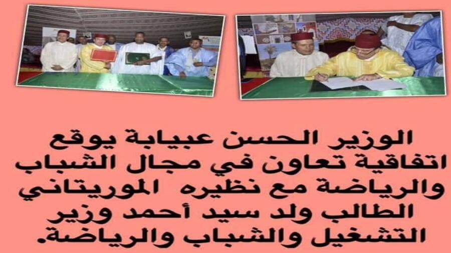 الوزير الحسن عبيابة يوقع اتفاقية تعاون في مجال الشباب والرياضة وقد وقعها عن الجانب الموريتاني الطالب ولد سيد أحمد وزير التشغيل والشباب والرياضة.