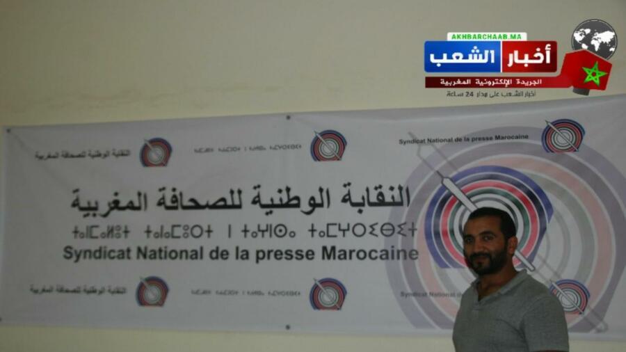"""مراكش..فرع النقابة الوطنية للصحافة ينظم يوما دراسيا حول """"ميثاق أخلاقيات مهنة الصحافة"""""""