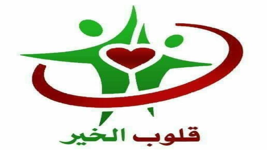 الدارالبيضاء..جمعية قلوب الخير تنظم القافلة الطبية والإنسانية والاجتماعية السادسة المجانية