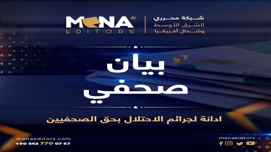 شبكة محرري الشرق الأوسط وشمال افريقيا تستنكر بشدة الاعتداءات الهمجية التي يتعرض لها الشعب الفلسطيني الاعزل
