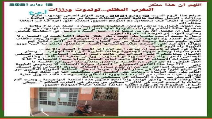 المغرب المظلم.. تندوت ورزازات..قصة محزنة