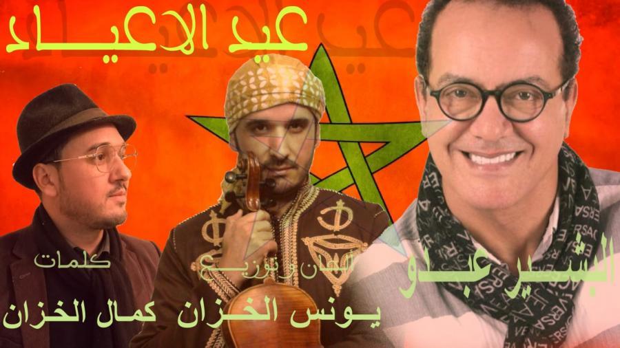 """*الفنان البشير عبدو يصدر مفاجأة فنية جديدة ويهدي الملك """"عـید الأعياد""""*"""