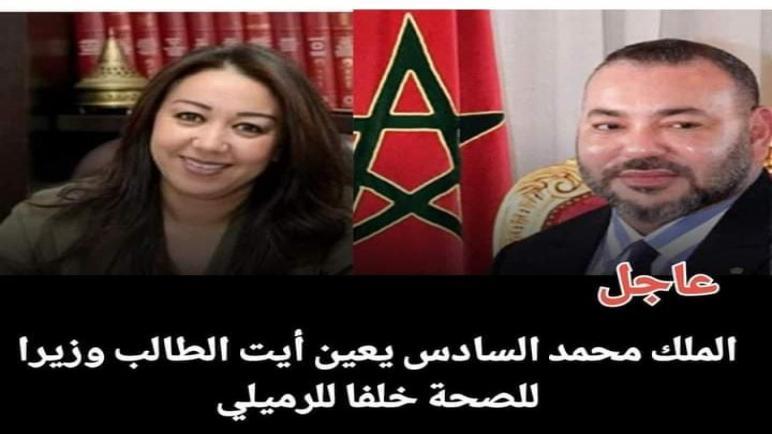 بأوامر ملكية السيد خالد أيت الطالب وزيرا للصحة والحماية الاجتماعية، خلفا للسيدة نبيلة الرميلي.