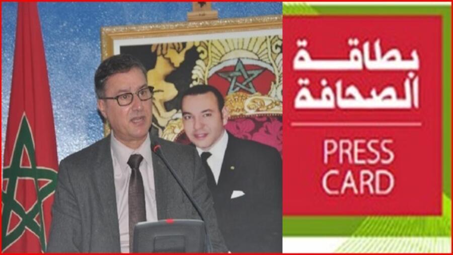 بلاغ المجلس الوطني للصحافة بخصوص بطاقة الصحافة