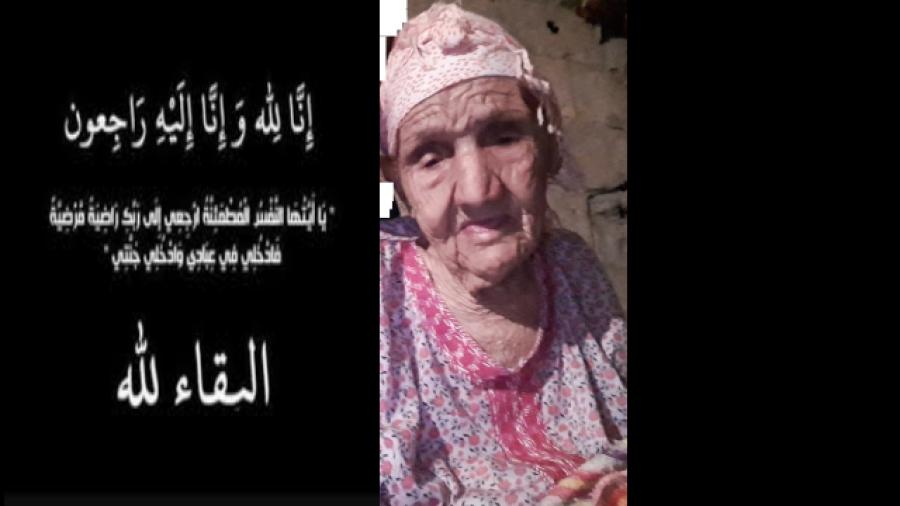 تعزية في وفاة جدة الزميلة فلاح رابحة عن جريدة الوطن العربي