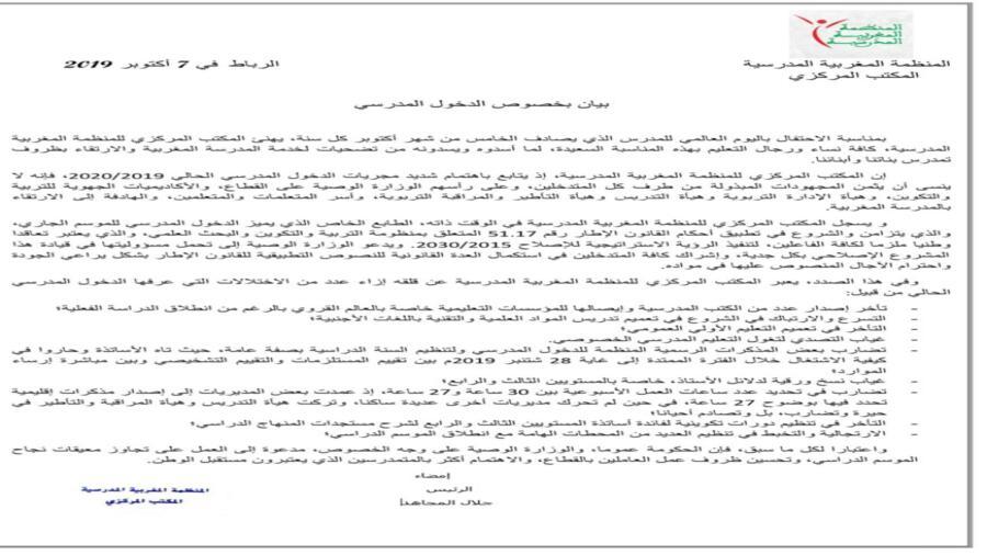 المنظمة المغربية المدرسية