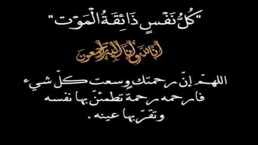 تعزية ومواساة في وفاة والد السيد علي الذهبي.