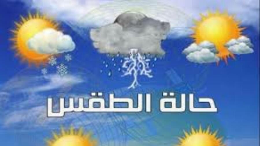 أمطار غزيرة ستعرفها البلاد ابتداءا من يوم الثلاثاء