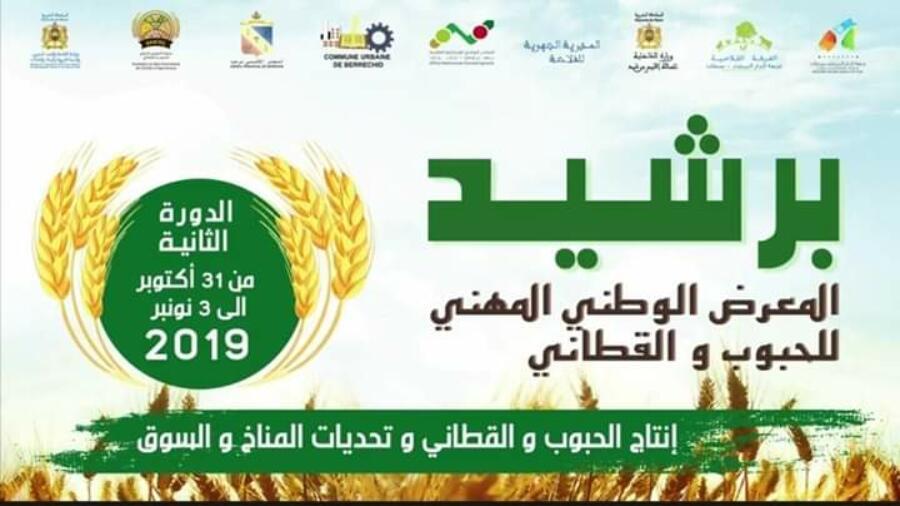 المعرض الوطني المهني للحبوب و القطاني ببرشيد في نسخته الثانية