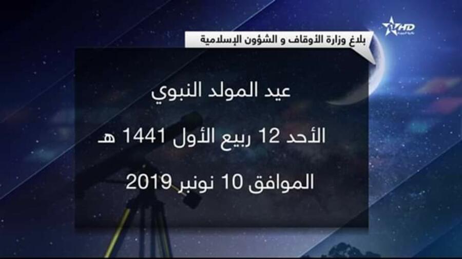 فاتح شهر ربيع الأول 1441 بعد غد الأربعاء وعيد المولد النبوي الشريف يوم الأحد 10 نونبر 2019 (وزارة الأوقاف والشؤون الإسلامية)