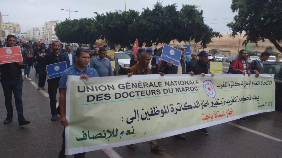 الرباط.. مسيرة وطنية من تنظيم الاتحاد العام الوطني لدكاترة المغرب
