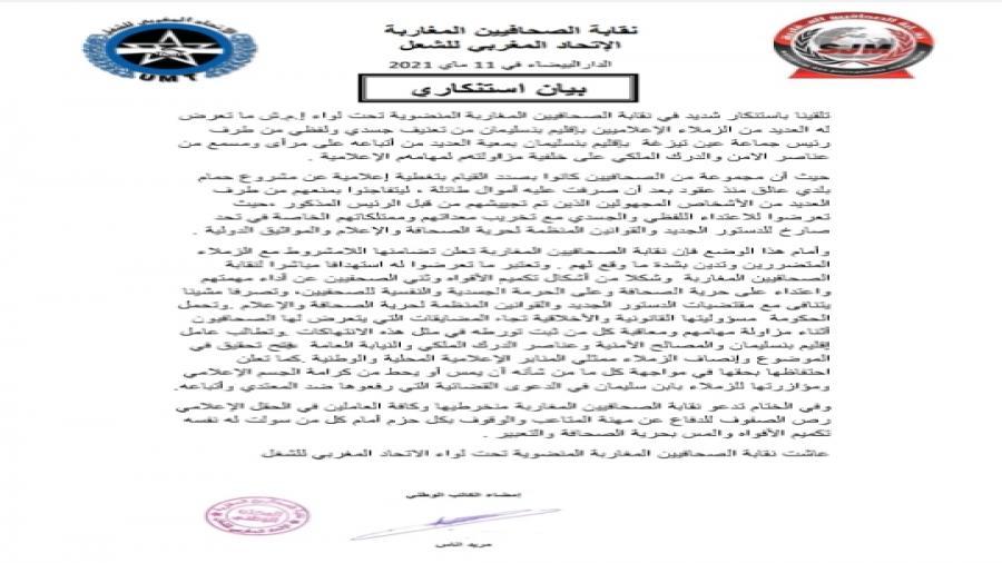 نقابة الصحافيين المغاربة تتضامن مع الصحافيين بمدينة بن سليمان