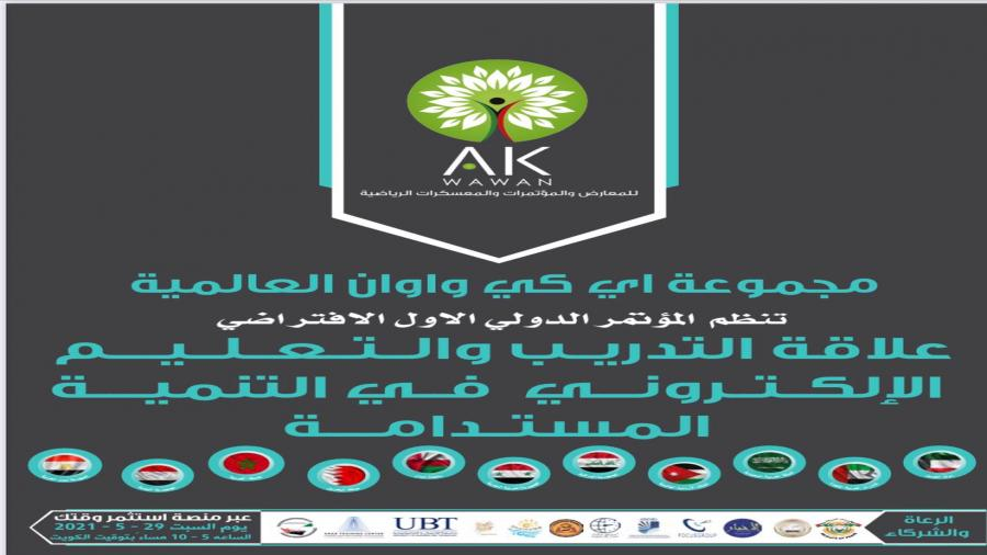 المؤتمر الدولي الإفتراضي في التنمية المستدامة ..علاقة التدريب والتعليم الإلكتروني في التنمية المستدامة