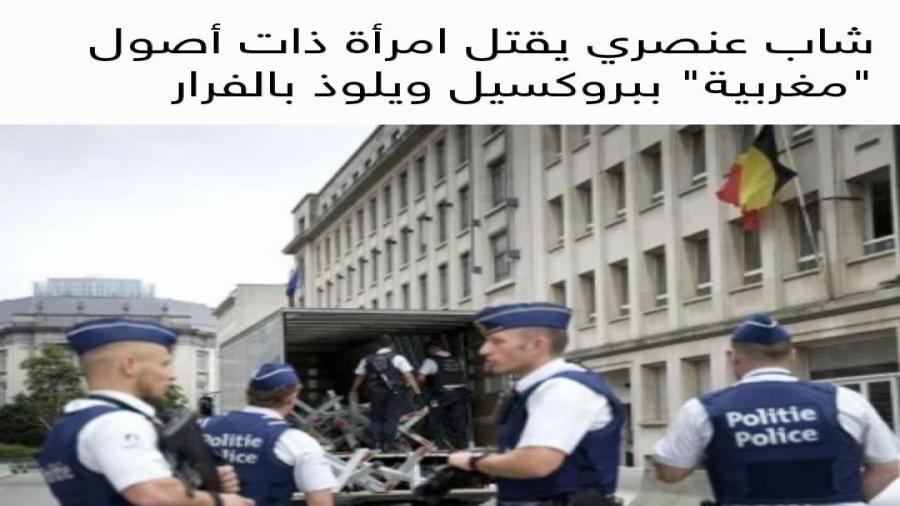 """مقتل سيدة على مرأى ومسمع من الناس ..القاتل أفريقي والضحية """"مونيا"""" المغربية"""