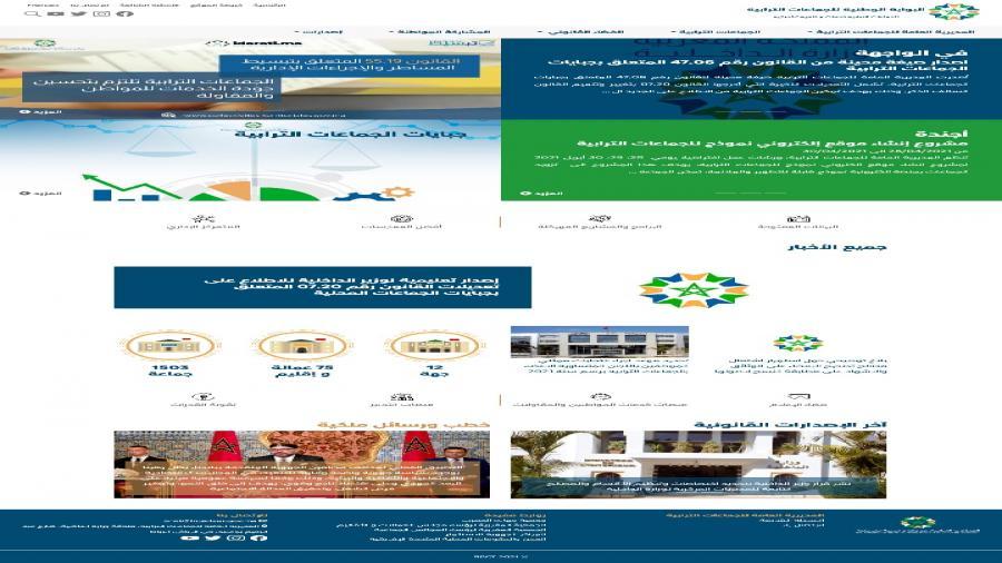 المديرية العامة للجماعات الترابية، التابعة لوزارة الداخلية،تطلق النسخة الجديدة للبوابة الوطنية للجماعات الترابية