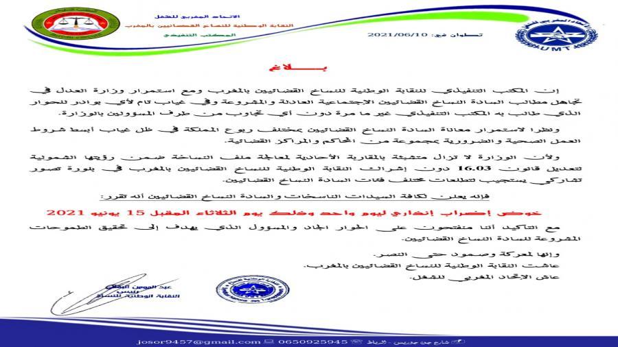بلاغ من المكتب التنفيذي للنقابة الوطنية للنساخ القضائيين بالمغرب