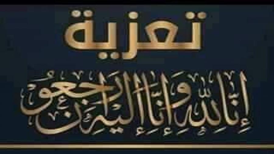 تعزية في وفاة السيد عبد المولى الزياتي زوج الفنانة أسماء بن زاكور