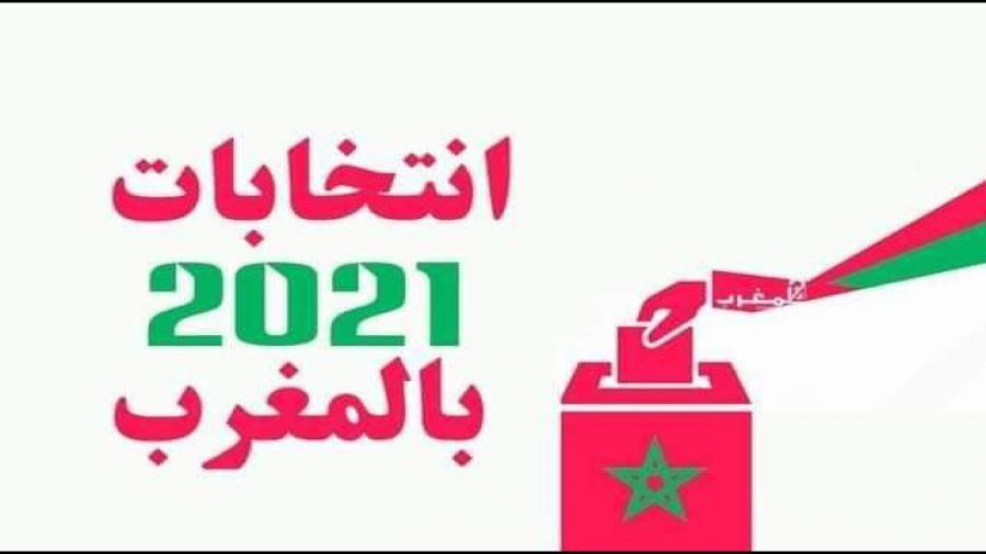 الترحال السياسي الخطأ الذي لم يصححه الناخب المغربي لكي يكون هناك تغيير؟!!!
