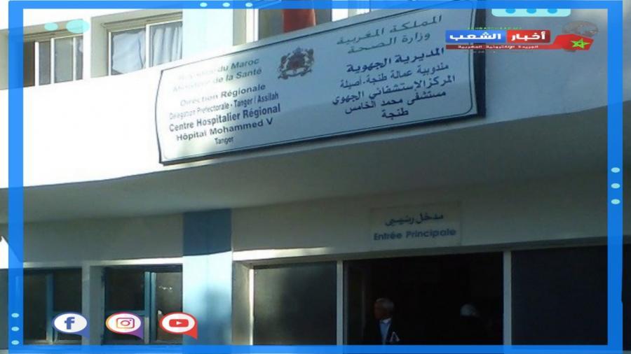 المستشفى الجهوي محمد الخامس بطنجة التحديات والإكراهات