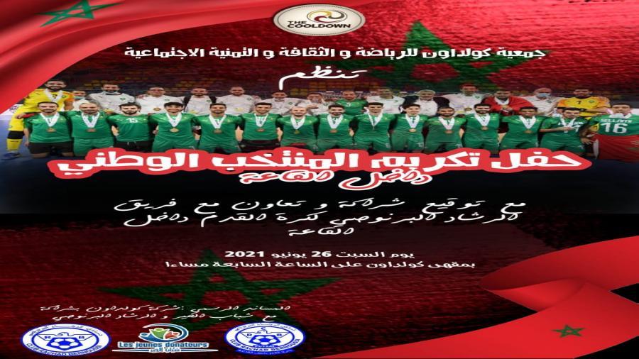 حفل تكريم المنتخب الوطني داخل القاعة من طرف جمعية كولداون للرياضة و الثقافة و التنمية الإجتماعية