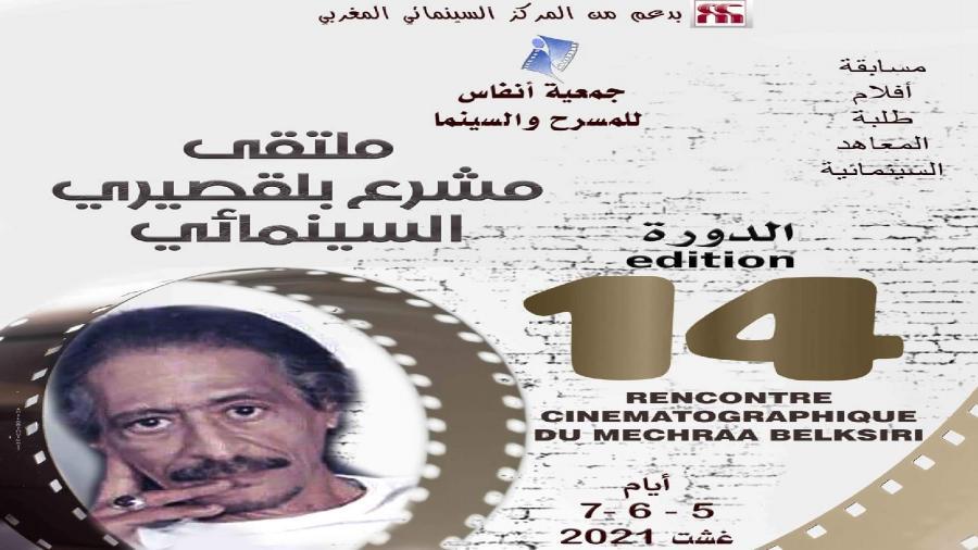 ملتقى بلقصيري السينمائي يكرم نور الدين بكر