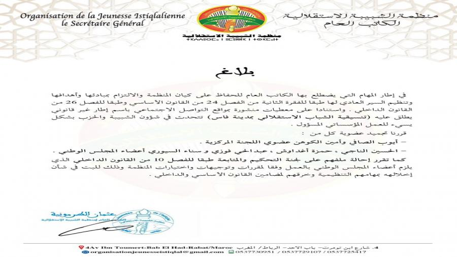 بلاغ للمكتب التنفيذي لمنظمة الشبيبة الاستقلالية يخص توقيف أعضاء ما يسمى ب تنسيقية الشباب الاستقلالي بفاس.