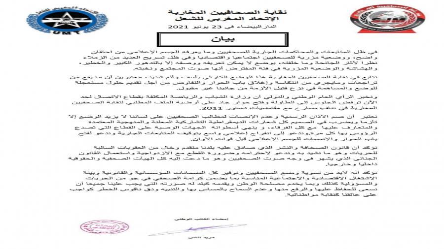 نقابة الصحفيين المغاربة تستنكر غلق باب الحوار وتدعو لانفراج إعلامي واقتصادي