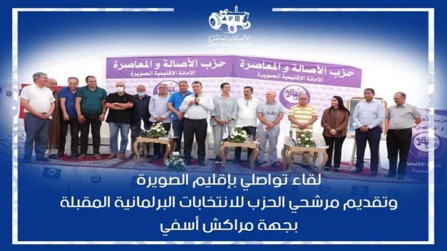 اقليم الصويرة : وهبي يعلن عن مرشحي الحزب للاستحقاقات الانتخابية البرلمانية المقبلة عن جهة مراكش أسفي بجماعة المزيلات .