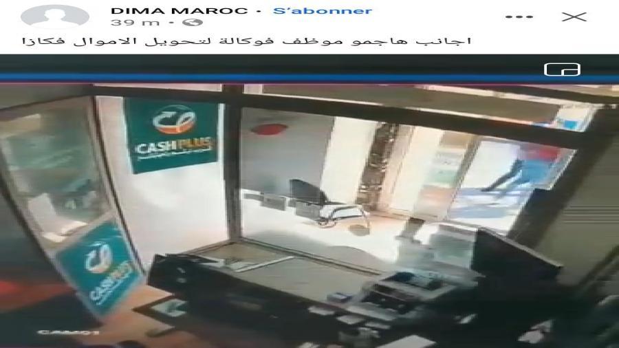 الدار البيضاء.. توقيف مواطن أجنبي للاشتباه في تورطه في محاولة السرقة باستعمال العنف داخل وكالة لتحويل الأموال