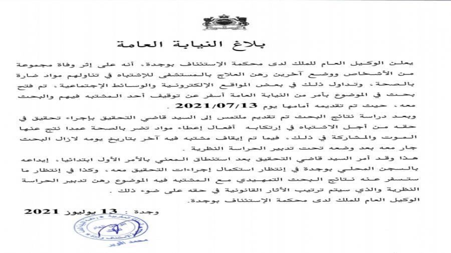 بلاغ الوكيل العام للملك لدى محكمة الاستئناف بوجدة