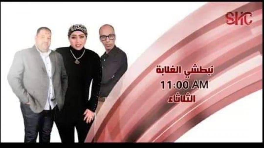 بمناسبة عيد الأضحى المبارك برنامج نبطشي الغلابه