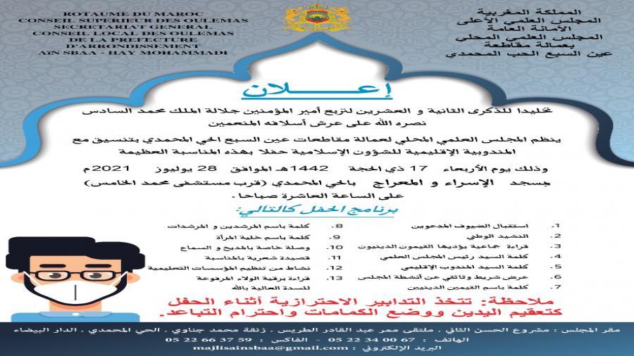 حفل بهيج بمناسبة الذكرى الثانية والعشرين لتربع أمير المؤمنين محمد السادس نصره على عرش أسلافه